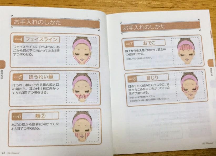 リフトアップ美顔器Facepump Premium